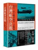 台灣航空決戰:美日二次大戰中的第三者戰場【城邦讀書花園】