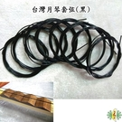 月琴 琴弦 [網音樂城] 台灣月琴 月琴弦 套弦 (一組兩套共4條)