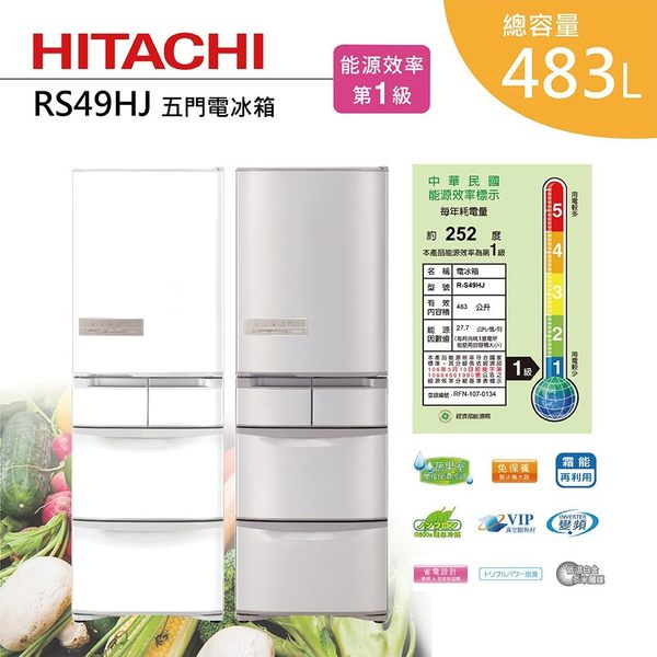 HITACHI 日立 483公升 RS49HJ  右開 五門電冰箱  能源效率1級 含基本安裝+舊機回收