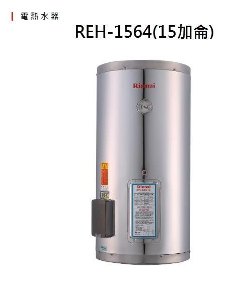 【歐雅系統家具】林內 Rinnai 電熱水器 REH-1564(15加侖)