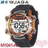 JAGA 捷卡 M1041-AI  防水 時尚休閒錶 多功能電子錶 運動錶 女錶/男錶/中性錶/手錶 黑橙色