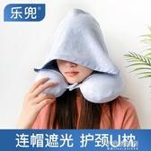 U型枕辦公室午休記憶棉靠枕脖子護頸椎枕汽車飛機旅行枕  【快速出貨】
