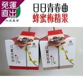 水里農會 買一送一 日日青春曲-梅精軟糖 (150g-盒)2盒一組 共4盒【免運直出】