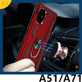 三星 Galaxy A51 A71 5G 三防盔甲保護套 軟殼 類碳纖維 360度指環支架 車載磁吸 全包款 手機套 手機殼