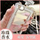 蘋果 iPhoneX iPhone7 plus IPhone8 plus I6 Plus 珍珠香水瓶 防摔 掛繩 手機殼 保護殼 軟殼