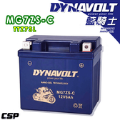 【DYNAVOLT 藍騎士】MG7ZS-C 機車電瓶 機車電池