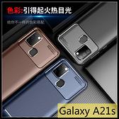 【萌萌噠】三星 Galaxy A21s (6.5吋) 時尚經典商務新款 碳纖維紋 創意甲殼蟲 全包矽膠軟殼 手機殼