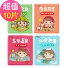【豬頭妹】面膜(北投泡湯/烏來溫泉/苗栗草莓/麻豆文旦)10包組