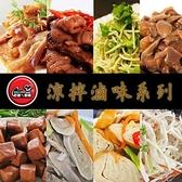 【南紡購物中心】【老爸ㄟ廚房】Q彈入味涼拌滷味系列任選10包