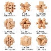 孔明鎖魯班鎖兒童智力玩具 櫸木套裝機關盒子成人玩具九連環