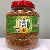 雞肉鬆-芝麻海苔1800G/罐【愛買】