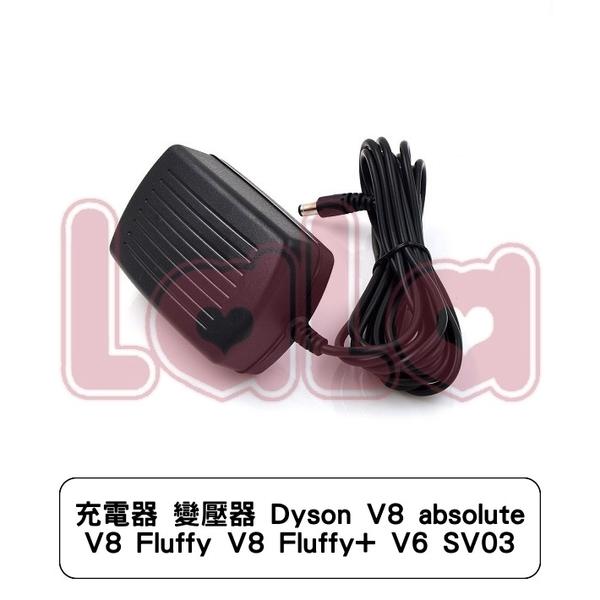 充電器 變壓器 Dyson V8 absolute V8 Fluffy V8 Fluffy+ V6 SV03
