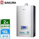 SAKURA櫻花 16L渦輪增壓智能恆溫強制排氣熱水器 DH-1693 ~ 含標準安裝