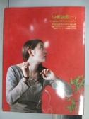 【書寶二手書T9/收藏_PDR】中國嘉德2010秋季拍賣會_中國油畫(一)_2010/11/23