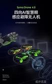 無人機 SYMA司馬無人機手勢感應飛行器懸浮四軸男孩兒童玩具直升遙控飛機