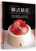 韓式裱花:超過500張步驟圖、40支完整裱花影片,以及作者不藏私完美配色秘訣、調