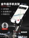 手機支架 摩托車手機導航支架電動車機車車載騎行防震鋁合金導航架可選充電 【99免運】