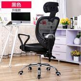 億家達 辦公椅子電腦椅家用座椅轉椅人體工學椅網布職員椅老板椅WY 年終尾牙交換禮物