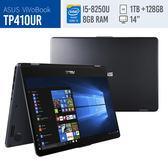 福利品ASUS/TP410UR石灰銀/14.0FHD/i5-7200U/8GB/1TB+128G SSD/W10