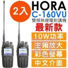 HORA C-160VU 無線電對講機 10W 超大功率 雙頻雙顯 C160VU C160 (2入組)