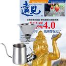 《遠見雜誌》1年12期 贈 304不鏽鋼手沖咖啡2件組