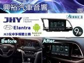 【JHY】17~18年Hyundai Elantra專用9吋螢幕M3系列安卓多媒體主機*雙聲控+藍芽+導航+安卓