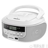 CD機 便攜CD機家用cd機播放器cd光盤播放器機英語cd機MP3收音機  交換禮物