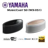 山葉 YAMAHA MusicCast 50 (WX-051) 桌上型音響系統/無線環繞喇叭