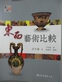 【書寶二手書T4/大學藝術傳播_YGA】東西藝術比較_高木森