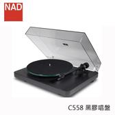 (24期0利率) NAD C558 黑膠唱盤 C-558 公司貨  結帳優惠