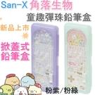 【京之物語】新品上市 San-x角落生物 彈珠童趣 鉛筆盒 收納盒 掀蓋式(粉紫/粉綠) 現貨