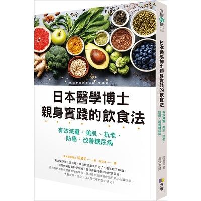 日本醫學博士親身實踐的飲食法(有效減重.美肌.抗老.防癌.改善糖尿病)