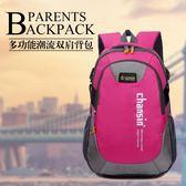 雙肩包男大容量旅行包背包韓版女旅游登山包戶外防水休閒電腦書包 可可鞋櫃