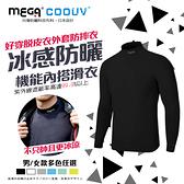 【MEGA COOUV】男款 防曬涼感 機能衣 滑衣 UV-M301 機能內搭衣 涼感內搭衣 防曬內搭衣 多色選擇