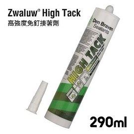 荷蘭 燕子牌 Den Braven 歐盟認證 Zwaluw High Tack 高強度免釘接著劑 /支