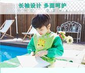 圍兜 兒童罩衣長袖寶寶吃飯圍兜防水繪畫兒童圍裙畫畫衣反穿衣 珍妮寶貝
