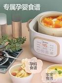 電燉鍋陶瓷電燉盅煲湯鍋燕窩燉盅煮粥神器全自動隔水燉煮粥鍋 WD 一米阳光