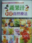 【書寶二手書T9/養生_PIN】蔬果汁對症自然療法_生活品味