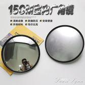 室內超市防偷防盜廣角鏡子 凸面 轉角鏡 亞克力15CM反光鏡 HM 范思蓮恩