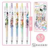 Disney 迪士尼 【 0.5mm 不可思議變色筆 五色組 】日本進口 SARASA 三色 漸變 混色 漸層色 彩繪筆