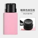 卸甲水美甲專用洗甲甲油液按壓瓶膠指甲工具水洗大式空瓶瓶子容量