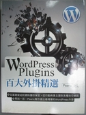 【書寶二手書T3/網路_YHO】WordPress Plugins 百大外掛精選_Pseric