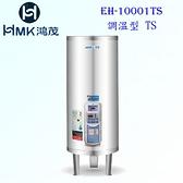 【PK廚浴生活館】 高雄 HMK鴻茂 EH-10001TS 400L 調溫線控型 電熱水器 EH-10001 實體店面 可刷卡
