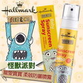 【Hallmark】怪獸派對 自然之萃寵愛寶寶柔敏防曬噴霧
