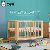 巴布豆嬰兒床實木拼接大床無漆原木新生兒BB床多功能幼兒床兒童床 XW