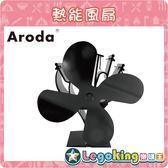 【樂購王】《Aroda 熱能風扇 簡約款》不需插電 節能環保 熱力循環【B0768】