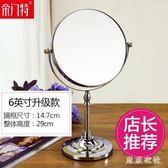臺式化妝鏡歐式雙面梳妝鏡大號學生宿舍桌面鏡子 QQ9233『東京衣社』
