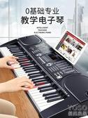 電子琴成人兒童幼師專用初學者入門61鋼琴鍵多功能成年 『優尚良品』YJT