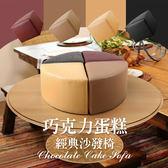 《DFhouse》巧克力蛋糕經典沙發椅(4色) 穿鞋椅 兒童椅 沙發 嬰兒房 臥室 客廳 書房 閱讀空間
