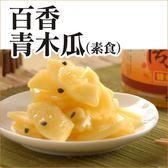 【臻品周氏泡菜】涼拌風味系列 百香青木瓜3入裝 含運價680元